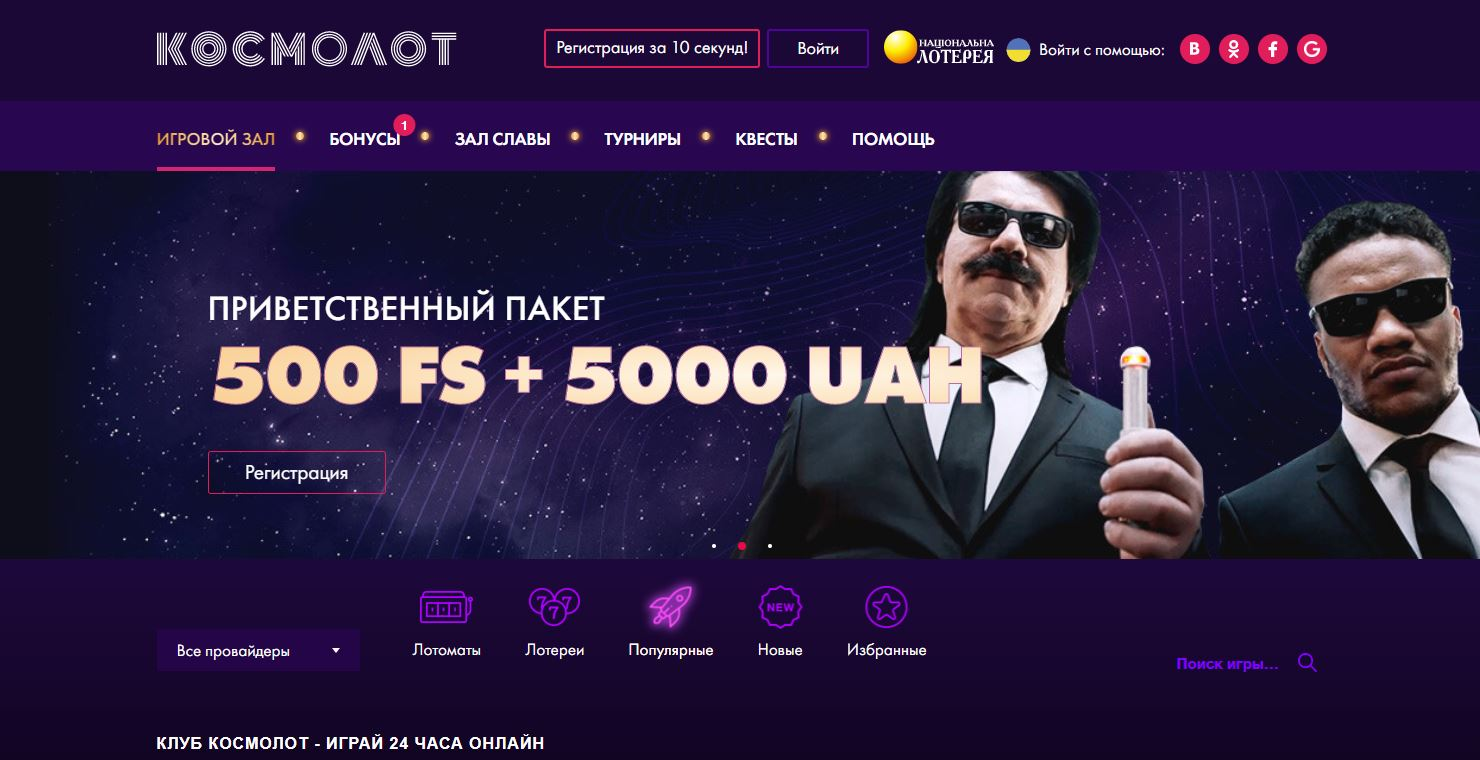 регистрация, Космолот, бонус, промокод, фриспины, онлайн https://slots4money.com/bonus-cosmolot/